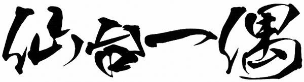 仙台一偶(大)ロゴ