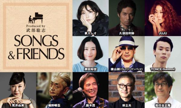 Songs&Friends
