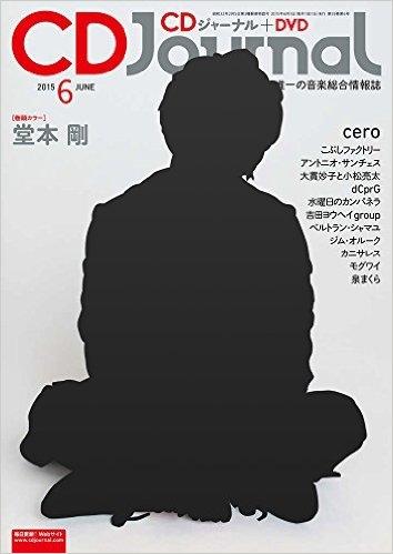 CD ジャーナル