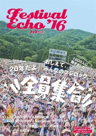 festival Echo'16