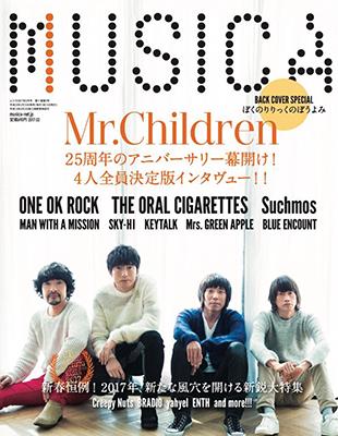 MUSICA02月号